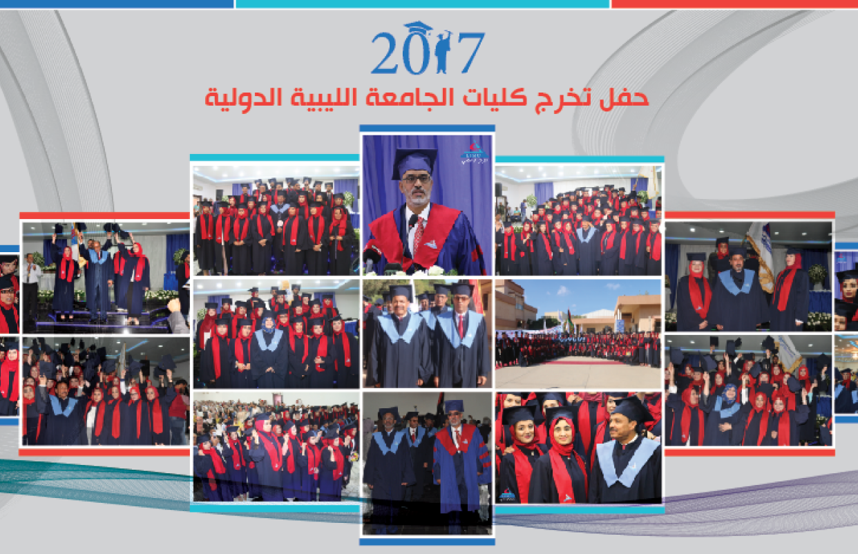 Libyan International Medical University 4